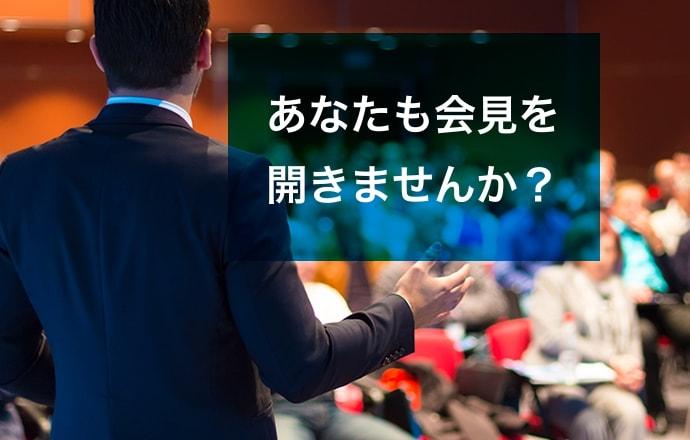 記者会見開催依頼について